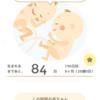 双子妊娠8ヶ月(28週)