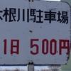 2018年2月4日(日)結婚記念日と荒川河口 寄り道ライド 75.8km Part 2/3
