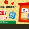 PSストアで7日限定の大セール開催!PS4・PS3・VITAのインディーゲーム100本以上が最大4割引!