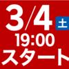 楽天スーパーセールは3月4日(土)19時から開催!今回のおすすめアイテムや探し方は?