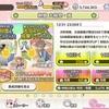 【ゆゆゆい】新SSR犬吠埼樹・古波蔵棗の評価【絢爛 大輪祭】