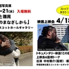 【告知】4/16~21入管・難民問題写真展「日本社会と難民 ~クルド人のまなざしから~」・4/18ドキュメンタリー映画「この国と私」上映会&監督トーク