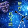 星を見る会、します!!