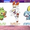 Pokémon Direct 2019.2.27 #ポケモン剣盾