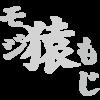 日本の伝統的な楷書と中国の楷書の流れを汲んだ「華康楷書体」