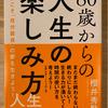 【本】80歳からの人生の楽しみ方
