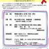 【お知らせ】10/7に旭川市にて講演を行います