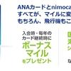 【2019最新版】ANA陸マイラーが持つべき死蔵カード6選を紹介