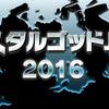 伊藤政則氏・吉田一貴アナウンサーの「メタルゴッドJP 2016」