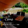 買ったけど失敗?!キャンプ初心者が買い替えたキャンプ道具をご紹介