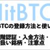 取引所HitBTCの登録方法と使い方|二段階認証・入金方法