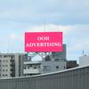 屋外広告売り止めクール