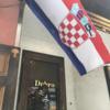 クロアチア料理「ドブロ」(前編)