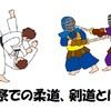警察官には柔道剣道が必須か?