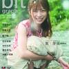 【表紙 東村芽依】blt graph.vol.69  8月6日発売