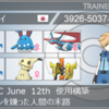 VGC2018 Report No.5 インターネット大会 2018 International Challenge June 12位 「Salamence+Bisharp」