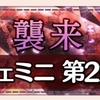 【ゆゆゆい】7月限定イベント(2018)【襲来 ジェミニ 第2節】攻略