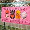2016年ブランデュー弘前観戦記② 5月編