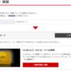 JGC修行・最終章(JALカード→JGCへの切替手続き)