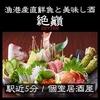 【オススメ5店】安城・刈谷・岡崎・知立・蒲郡(愛知)にある創作料理が人気のお店