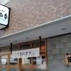 福岡で人気の定食屋『中田中』選べるセット