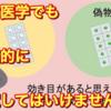 【治療小噺&質問箱】ニセ医学でも短絡的に否定してはいけませんよ。2019/11/23