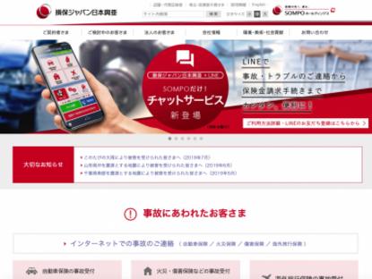 損保ジャパン日本興亜ら、協会けんぽ高知支部と健康経営普及促進に向け協定締結