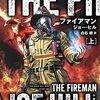身体が発火する感染症が蔓延した炎と灰の終末世界──『ファイアマン』