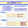 センサ命令について byスマートフォン勉強会@関西#14で話をしました (5)