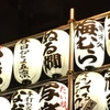 東京 浅草 酒や「ぬる燗」 三社祭りの前にしっぽりと呑む