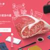 ビズリーチ初!「巨大ブロック肉」の撮影?