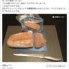 奇跡のブランパン「MIKAパン」ふすまっぽさほとんどナシで100g中糖質たった9.6gしかも美味!