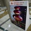 日本酒フェア2013(前編)