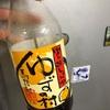majokoの台所:みんな大好き「馬路村のポン酢 ゆず村」おすすめ