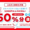 【本日終了】メルペイスマート払いで50%還元!手数料を考えてもお得だけど注意