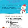 1月のちょちちょちタイムのお知らせ!