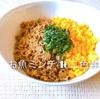 お魚そぼろde二色丼〜生姜は皮ごとおろして栄養効果アップ!!