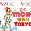 夏の【盛モリ】撮影会!東京✨予定開始でーす!