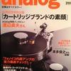 オーディオ雑誌analog(アナログ)vol40
