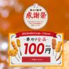 【三宮】串カツ田中、串カツ全品100円感謝祭に行って来ました!
