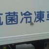 抗菌冷凍車