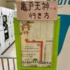 【散歩】亀戸天神まで散歩(1)