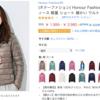 ユニクロと比較 高コスパ!amazonでダウンジャケット1,999円
