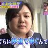 与沢翼さんのダイエット前後の見た目の変化がすごすぎる件
