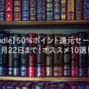 【Kindle】50%ポイント還元セール!1月22日まで!オススメ10選!(追記あり:2017-01-22)