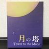 点の離れ具合を見極めて塔を建てる『月の塔 Tower to the Moon』の感想