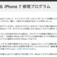 Apple、「圏外」の問題に対する iPhone 7 無償修理プログラムを開始!頻繁に圏外になってしまう方は、費用をかけずに修理できる可能性大です。