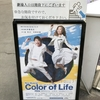New Musical Color of Life
