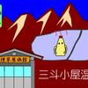 那須の秘湯・三斗小屋温泉