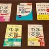 中学英語の勉強を始めます